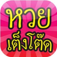 Thai Lottery (App หวย เต็ง โต๊ด) :