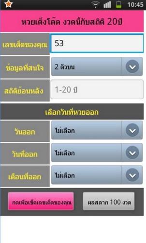 App หวย เต็ง โต๊ด Thai Lottery