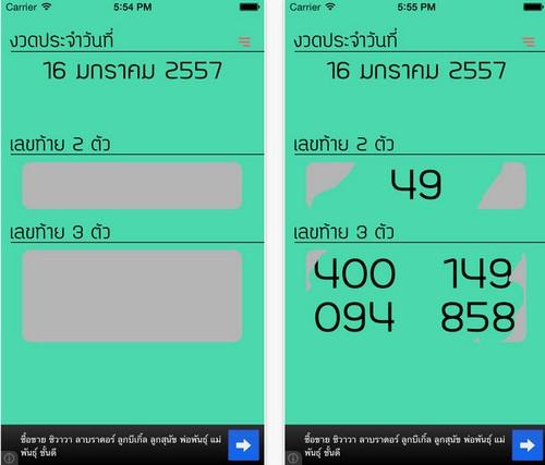 App ตรวจหวย ThaiLotto