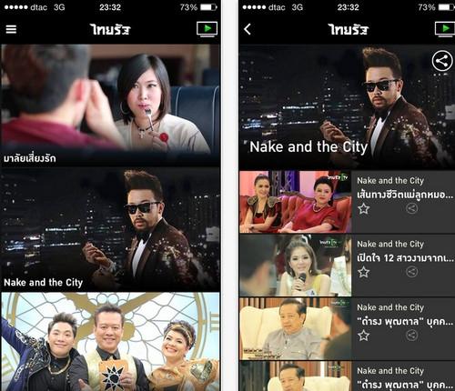 App ดูทีวี อัพเดทข่าวไทยรัฐ My Thairath