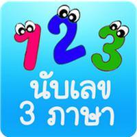 App เพลงนับเลข 3 ภาษา