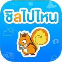 Chillpainai (App แนะนำสถานที่ท่องเที่ยว แบบชิลๆ)