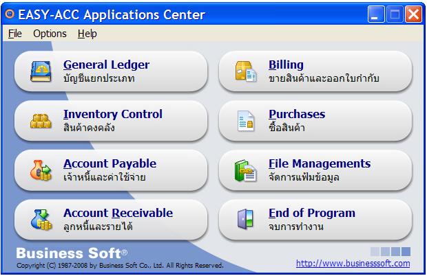 โปรแกรมระบบบัญชี EASY-ACC ACCOUNTING SYSTEM