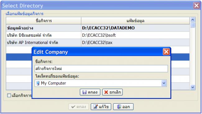 โปรแกรมบัญชี EASY-ACC ACCOUNTING SYSTEM