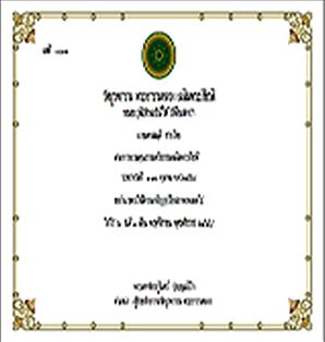 Procerregsys (พิมพ์ใบวุฒิบัตร พิมพ์เกียรติบัตร พิมพ์ใบประกาศนียบัตร) :