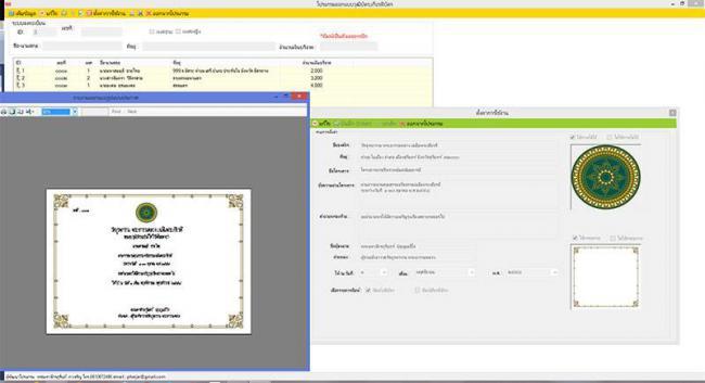 โปรแกรมพิมพ์ใบวุฒิบัตร เกียรติบัตร ประกาศนียบัตร Procerregsys