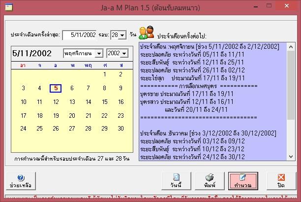 โปรแกรมคำนวนรอบประจำเดือน Ja-a M Plan