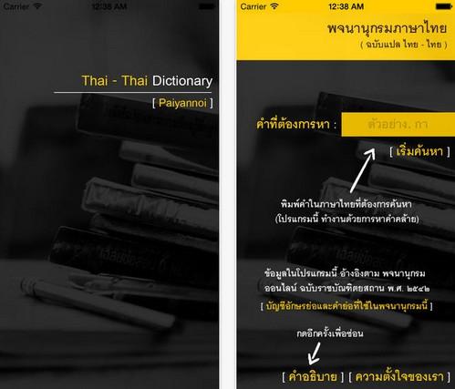 App พจนานุกรมไทย Thai Dictionary