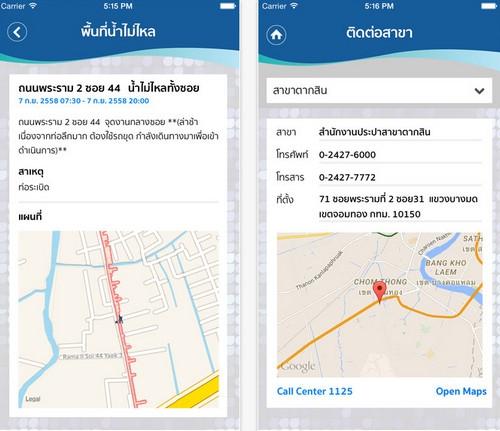 App การประปานครหลวง MWA onMobile