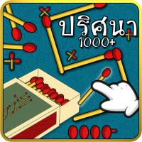 Matches Me (App เกมส์ปริศนาไม้ขีดไฟ)