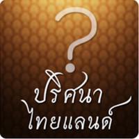 App ปริศนาไทยแลนด์