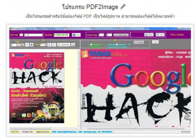 โปรแกรมแปลงไฟล์ PDF เป็นรูปภาพ
