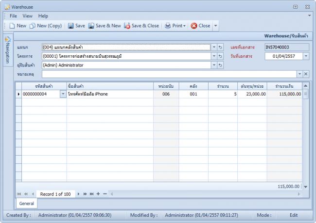 โปรแกรมสินค้าคงคลัง Inventory Control Express