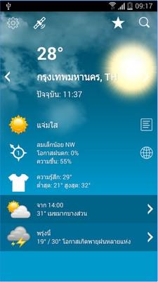 App พยากรณ์อากาศ XL PRO