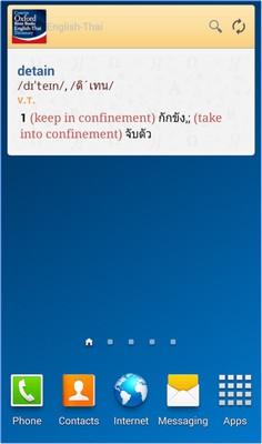 App พจนานุกรม Oxford English-Thai Dict