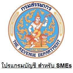 RDSMEs (โปรแกรมบัญชีกรมสรรพากร RDSMEs เพื่อธุรกิจ SMEs) :