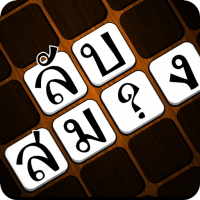Crossword Me (App เกมส์ครอสเวิร์ดภาษาไทย ภาษาอังกฤษ)
