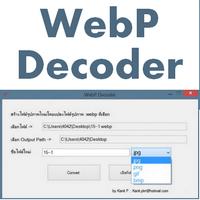 WebP Decoder (โปรแกรมแปลงรูปภาพไฟล์ WebP)