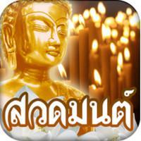 Thai Pray (App สวดมนต์ คาถามงคล)