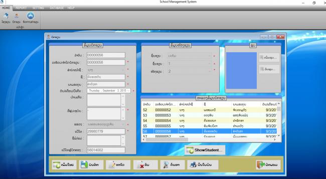 โปรแกรมบริหารโรงเรียนภาษาลาว School Management System