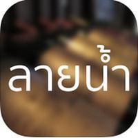 Watermark (App ทำลายน้ำบนรูป ใส่ลายน้ำบนรูปภาพ) :