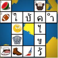 App เกมส์ใบ้คำ อักษรไขว้
