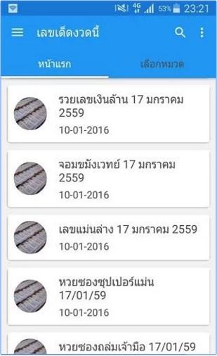 App เลขเด็ดงวดนี้