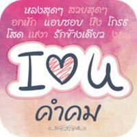 Love Quotes (App คำคมความรัก)