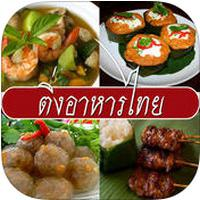 App เกมส์ทายภาพ ติ่งอาหารไทย