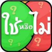 Yes or No (App เกมส์ปริศนาใช่หรือไม่)