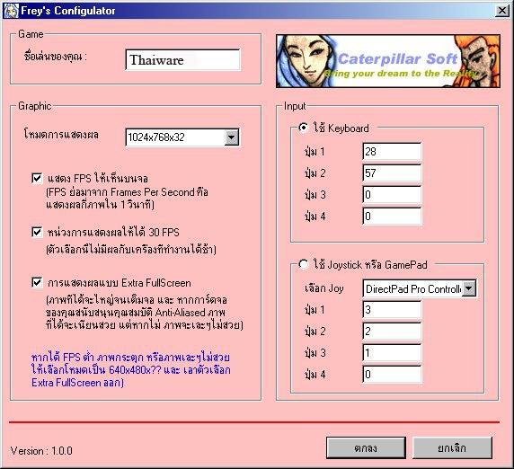 เกมส์ผจญภัยแนว RPG ของไทย Frey