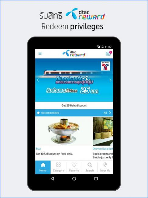 App เช็คโปรโมชั่น ยอดบริการเสริม dtac