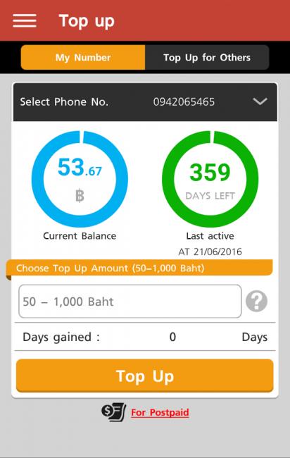 App เช็คค่าบริการ ชำระค่าบริการ True iService