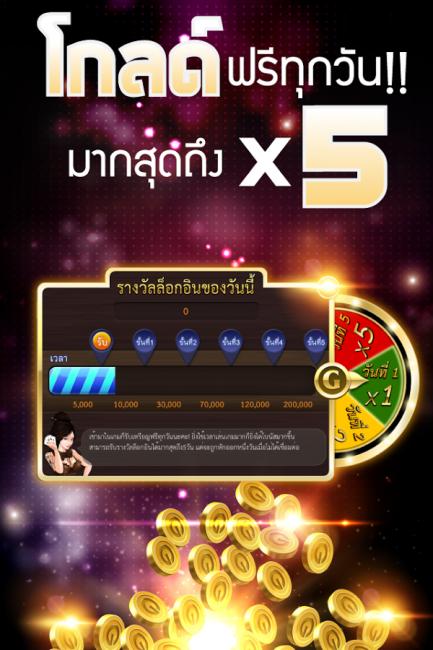 App เกมส์ไพ่ Len89