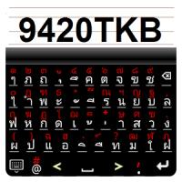 9420 Thai Keyboard (App คีย์บอร์ด Android ภาษาไทย ใช้งานง่ายมาก)
