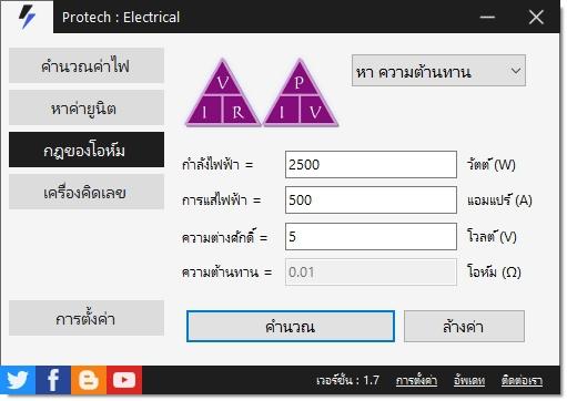 โปรแกรมคำนวณค่าไฟ Protech Electrical