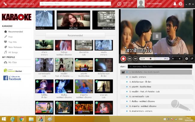 Youoke (โปรแกรม Your Karaoke ร้องคาราโอเกะ อัดคลิปตัวเอง ขณะร้องได้) :
