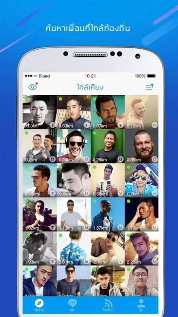 App หาเพื่อนเกย์ หาคู่เกย์ Blued Gay Social