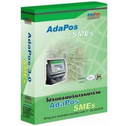 AdaPos SMEs (โปรแกรม AdaPos SMEs บริหารร้านค้าปลีก ครบวงจร) :