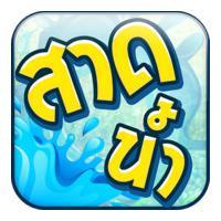 สาดน้ำสงกรานต์ (App ใส่กรอบภาพสงกรานต์)