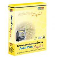 AdaPos Light (โปรแกรมบริหารหน้าร้านครบวงจร สำหรับธุรกิจร้านค้าปลีก)