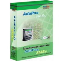 AdaPos SMEs (โปรแกรม AdaPos SMEs บริหารร้านค้าปลีก ครบวงจร)