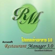 Accusoft Restaurant Manager (โปรแกรม บริหารจัดการธุรกิจ ร้านอาหาร) :