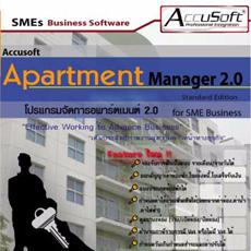 Accusoft Apartment Manager (โปรแกรมจัดการ ห้องพัก อพาร์ทเม้นท์) :
