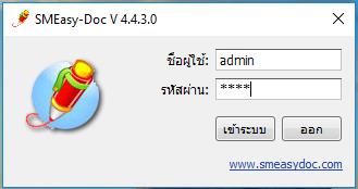 SMEasy Doc (โปรแกรม SMEasy Doc ออกใบเสนอราคา ออกใบเสร็จ จัดการเอกสาร) :