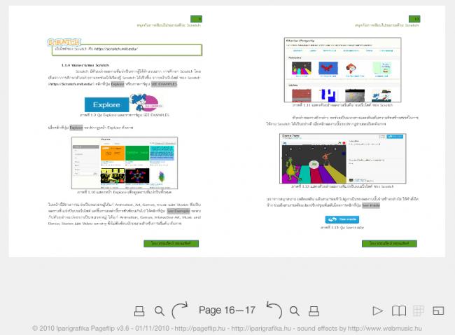 โปรแกรมแปลงไฟล์อีบุ๊ค PDF2Flipbook