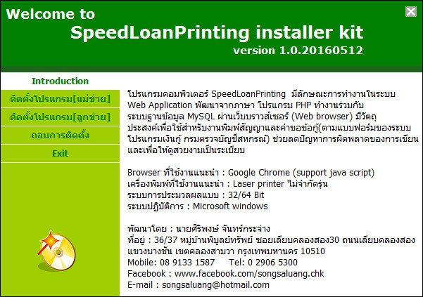 SpeedLoanPrinting (โปรแกรม SpeedLoanPrinting พิมพ์สัญญาเงินกู้) :