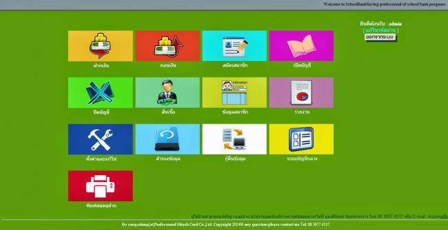 SchoolBankSaving (ระบบธนาคารในโรงเรียน เงินฝากออมทรัพย์ สำหรับ นักเรียน) :