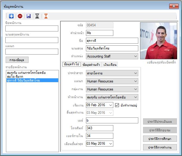 sEmp (โปรแกรม sEmp ระบบบันทึกฐานข้อมูลพนักงาน ฟรี) :