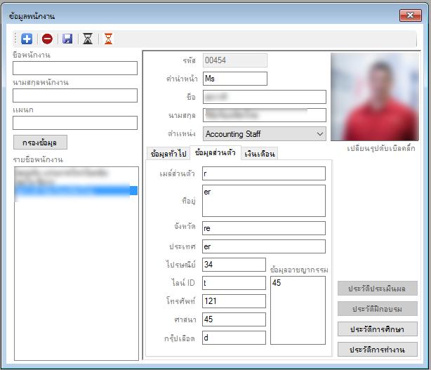 sEmp (โปรแกรม sEmp ระบบบันทึกฐานข้อมูลพนักงาน ใช้ฟรี มีระบบสแกนใบหน้า ) :